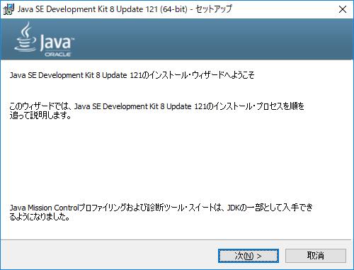 JDKインストール画面1