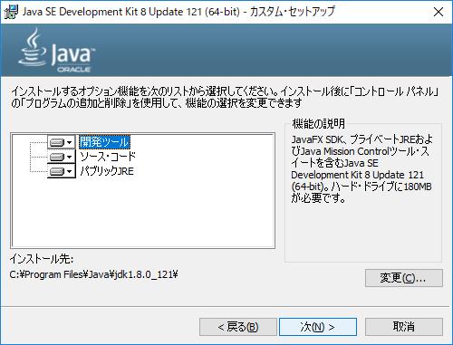 JDKインストール画面2