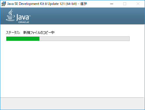 JDKインストール画面3