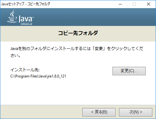 JDKインストール画面4