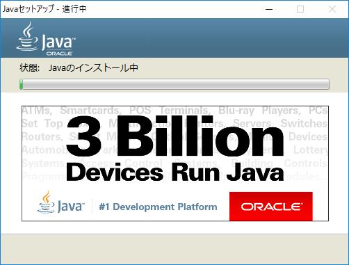 JDKインストール画面5