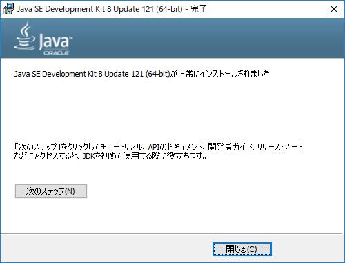 JDKインストール画面6