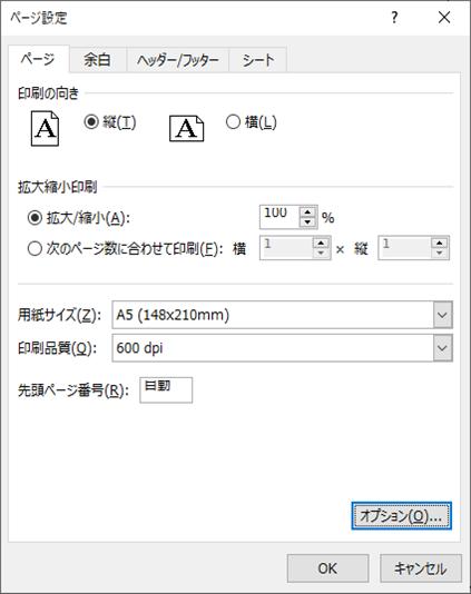 Excel(ページ設定)